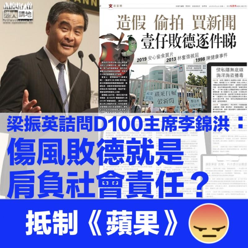 【傷風敗德】《蘋果日報》作故誹謗罄竹難書 梁振英詰問李錦洪:這是肩負社會責任嗎?
