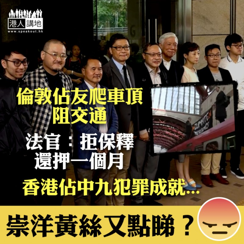 【絕不姑息】倫敦佔友阻交通保釋被拒還押一個月香港佔中九犯罪成就...