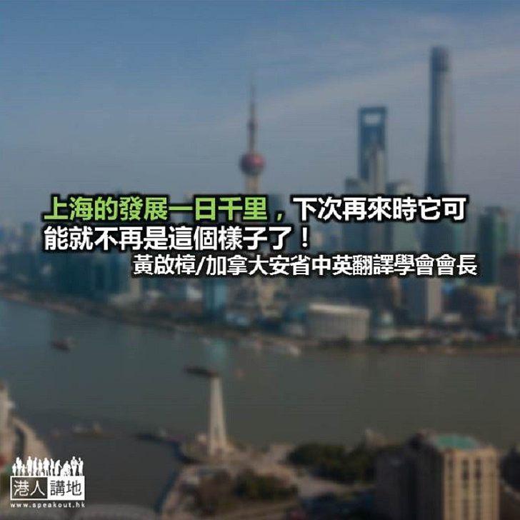 上海的新面貌