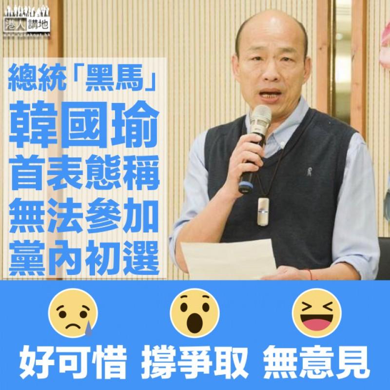 【台總統大選】「黑馬」韓國瑜首度表態 稱無法參加國民黨黨內初選