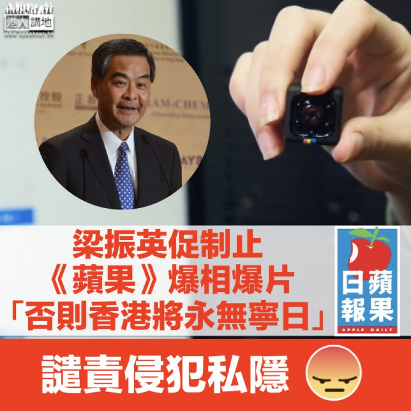 【新聞界之恥】《蘋果日報》帶頭明碼實價收購「爆片爆相」 梁振英:如不設法制止、香港將永無寧日