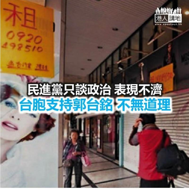 【諸行無常】蔡英文的 「民主炒飯」