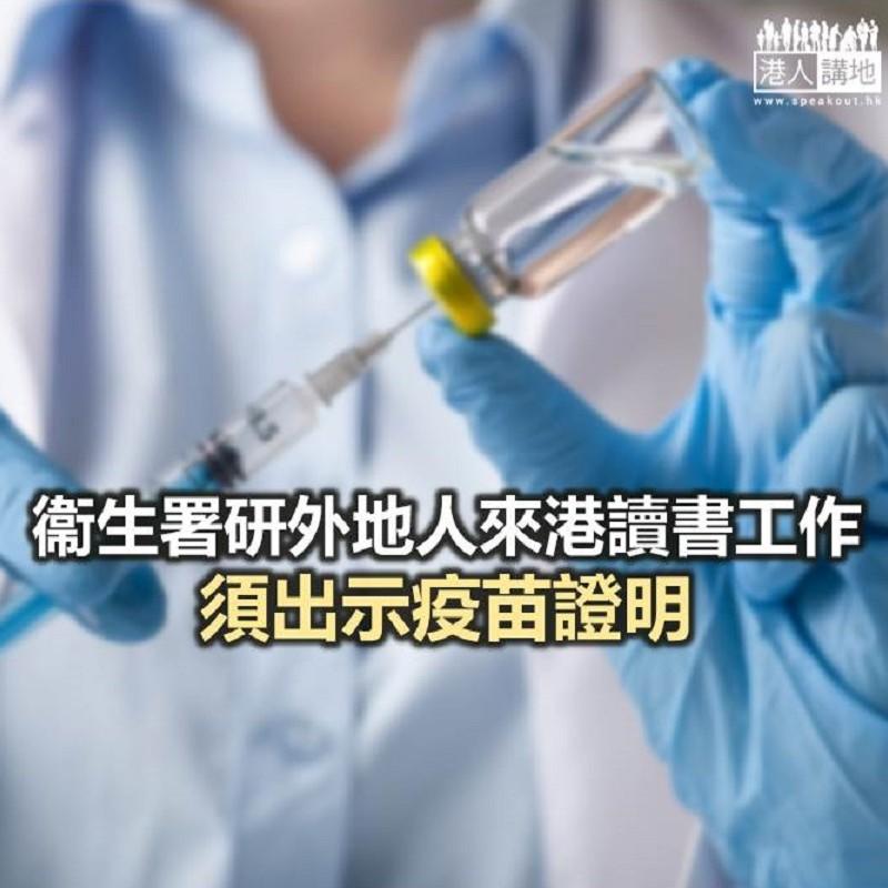 【焦點新聞】衞生署研外地人來港讀書工作 須出示疫苗證明