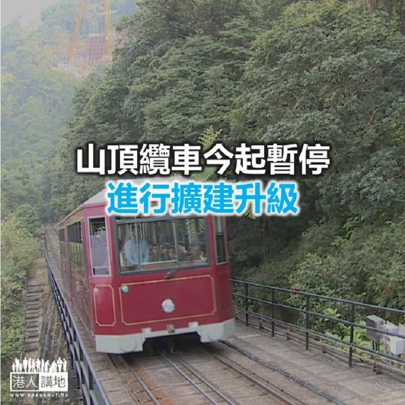 【焦點新聞】山頂纜車本月23日起停運二至三個月 升級纜車系統