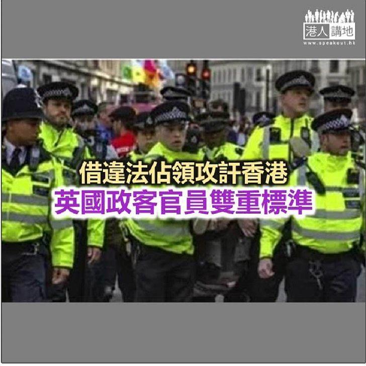【秉文觀新】當「違法佔領」發生在倫敦