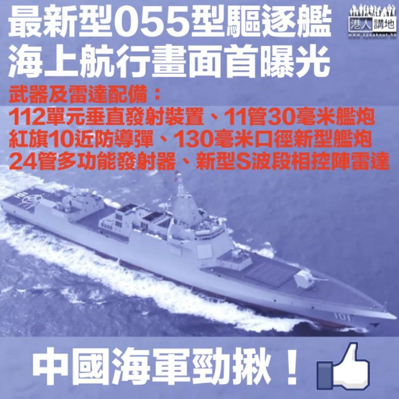 【首度曝光】中國海軍官宣!最新型055型驅逐艦海上航行畫面 配備多種強勁武器裝置