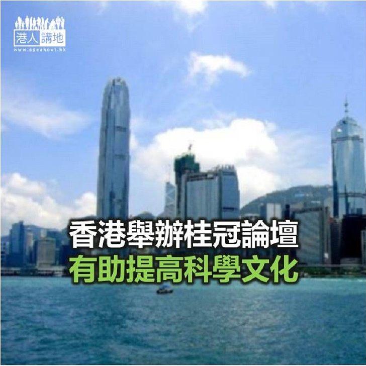 【焦點新聞】香港舉辦桂冠論壇 有助提高科學文化