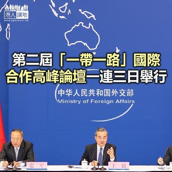 【焦點新聞】第二屆「一帶一路」國際合作高峰論壇 今起在京舉行三日