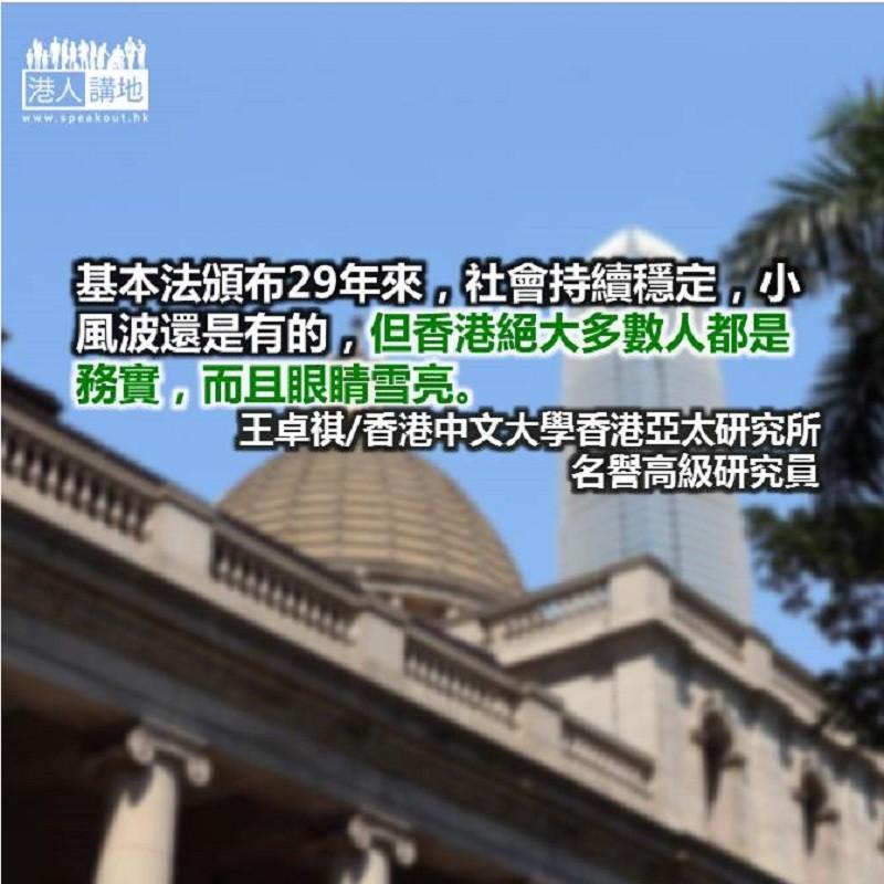 量度香港的社會發展成就——紀念《基本法》頒布29周年