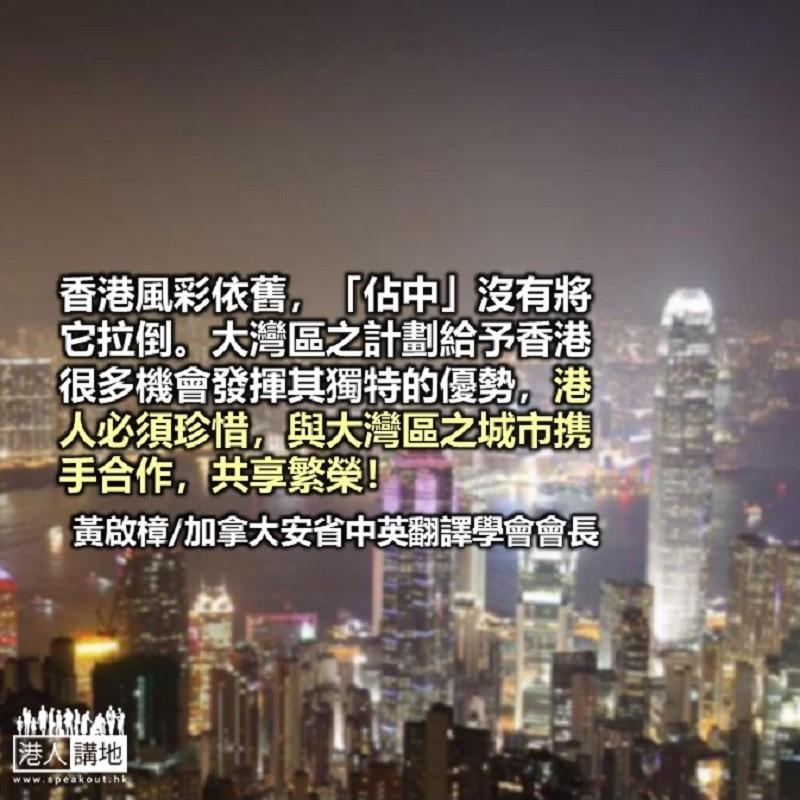 香港所見所聞所感