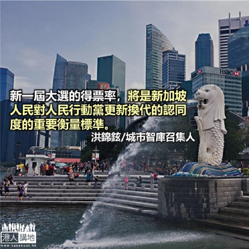 新加坡提前大選言之過早