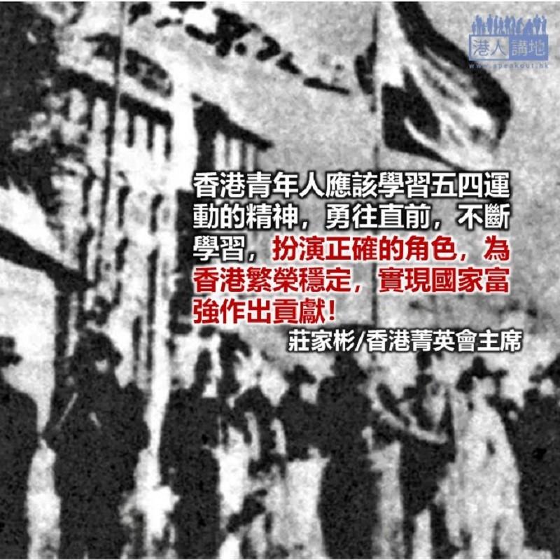 五四運動100周年菁英論壇