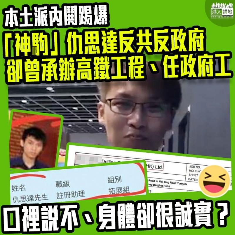 【大快人心】本土派爆內鬨、仇思達被質疑為「牆頭草」、曾承接高鐵香港段鑽探工程