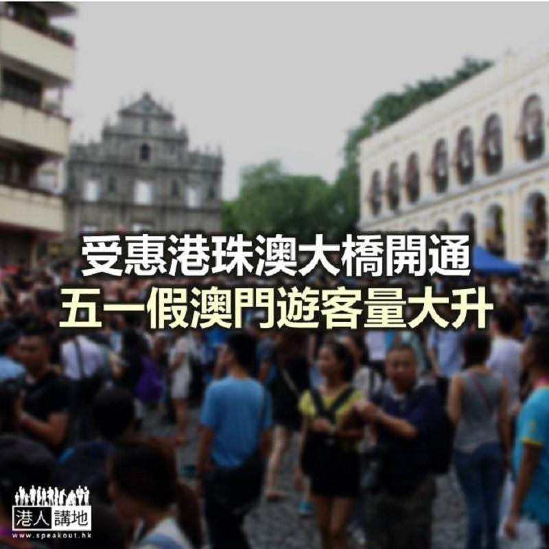 【焦點新聞】受惠港珠澳大橋開通 五一假澳門遊客量大升