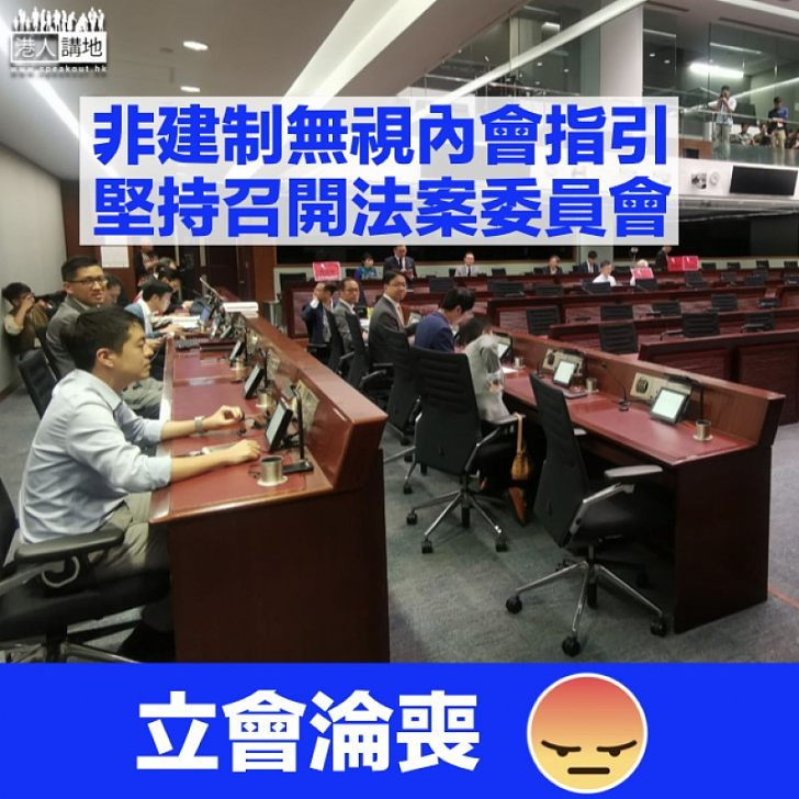 【無法無天】非建制無視內會指引 堅持召開法案委員會