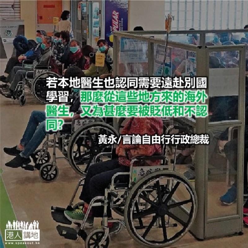為香港醫療發展杜蟲