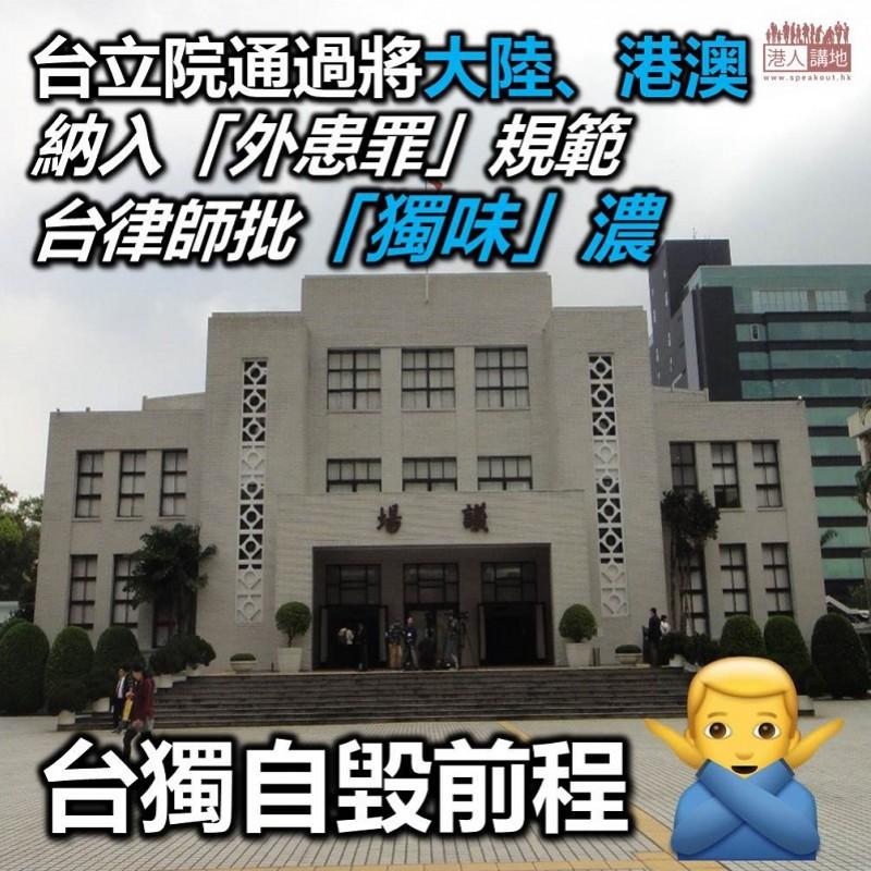 【港人反台獨】台灣立院通過將大陸、港澳等納入「外患罪」規範