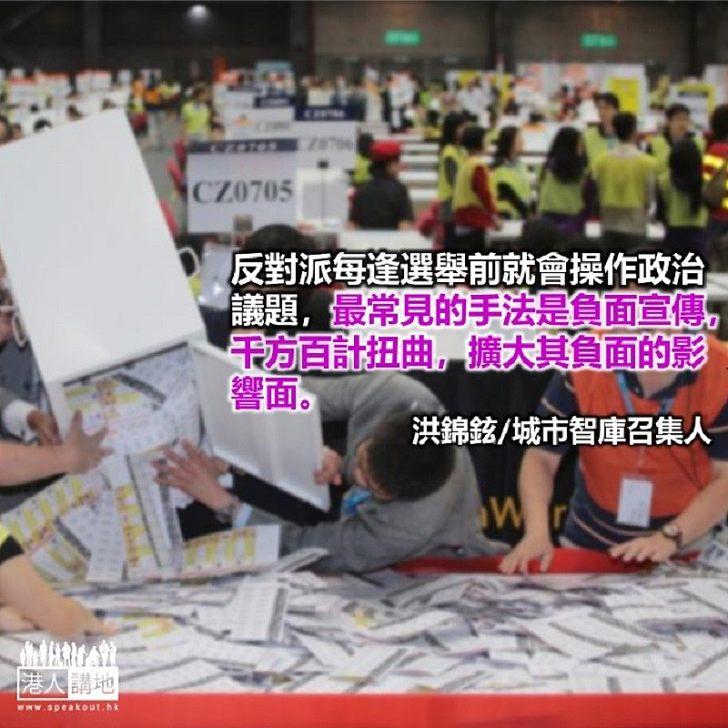 修訂逃犯條例 因選舉被政治化