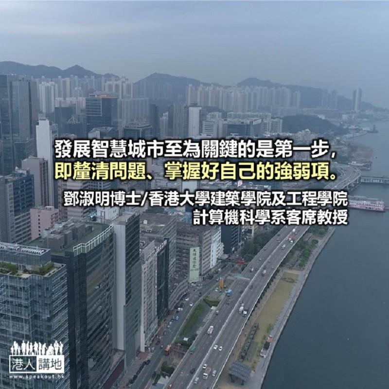 發展智慧城市首步:掌握自己強項