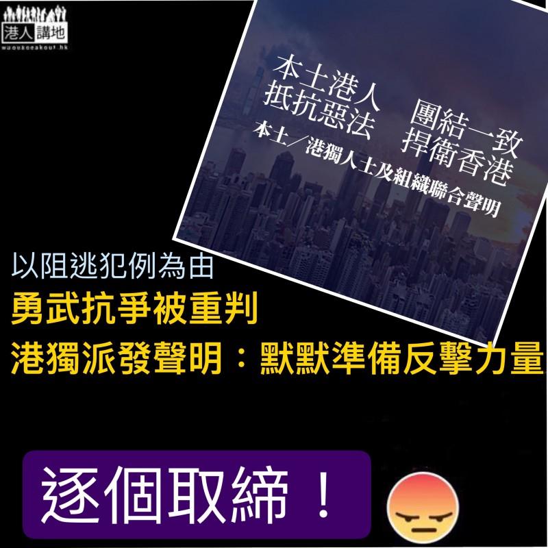 【公然歌頌勇武抗爭】稱要對抗惡法、港獨派發聲明:默默準備反擊力量