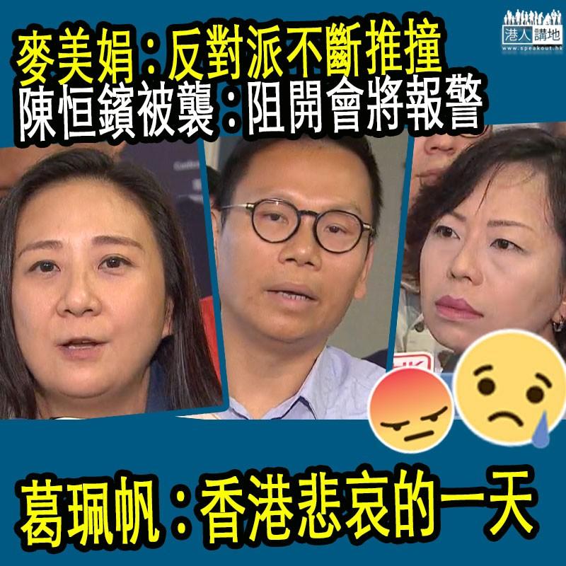 【石禮謙宣布暫停會議】非建制搗亂建制派見記者、多名議員受傷、葛珮帆:香港悲哀的一天