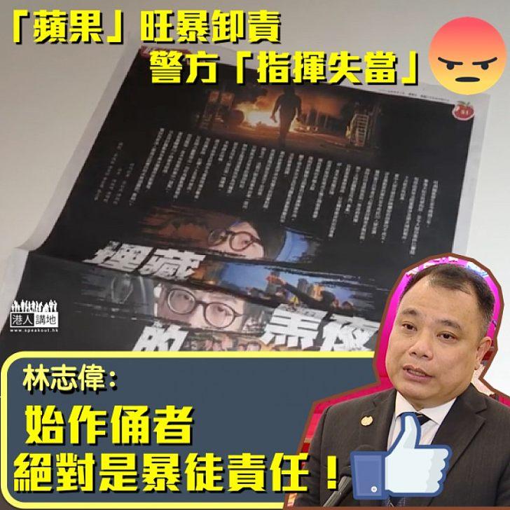 【反擊歪理】《蘋果日報》美化旺暴、林志偉:蘋果嘩眾取寵、始作俑者絕對是暴徒!