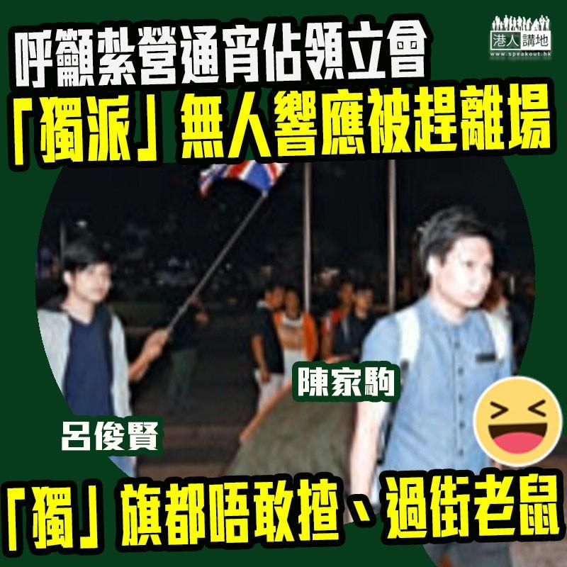 【連「港獨」旗都已經唔敢揸】呼籲紮營通宵佔領立法會無人響應、「獨派」被趕離場