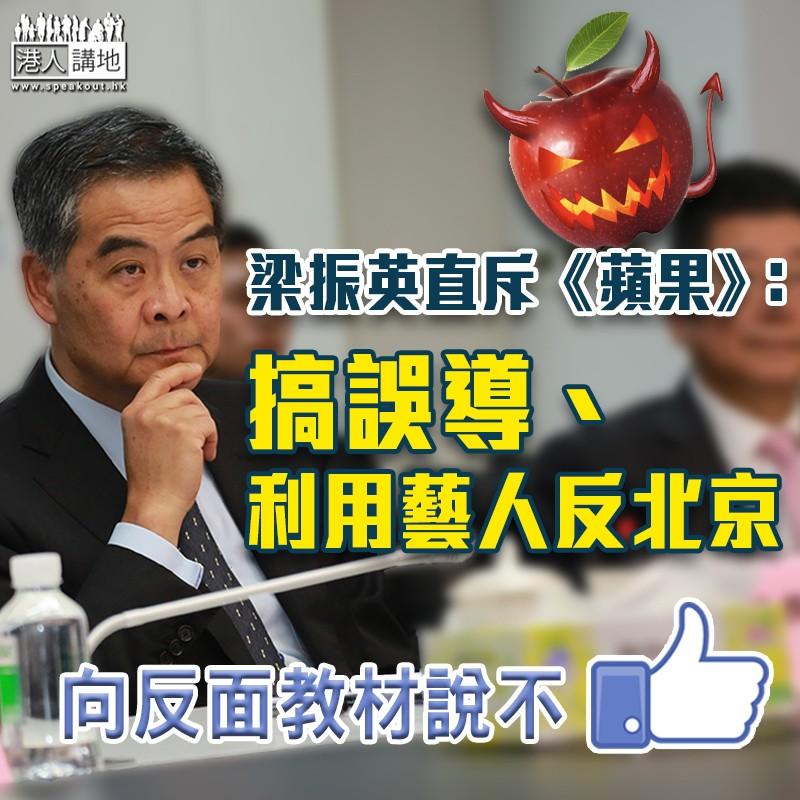 【反面教材】《蘋果》副題與周海媚受訪內容完全相反 梁振英直斥:誤導、利用藝人反北京