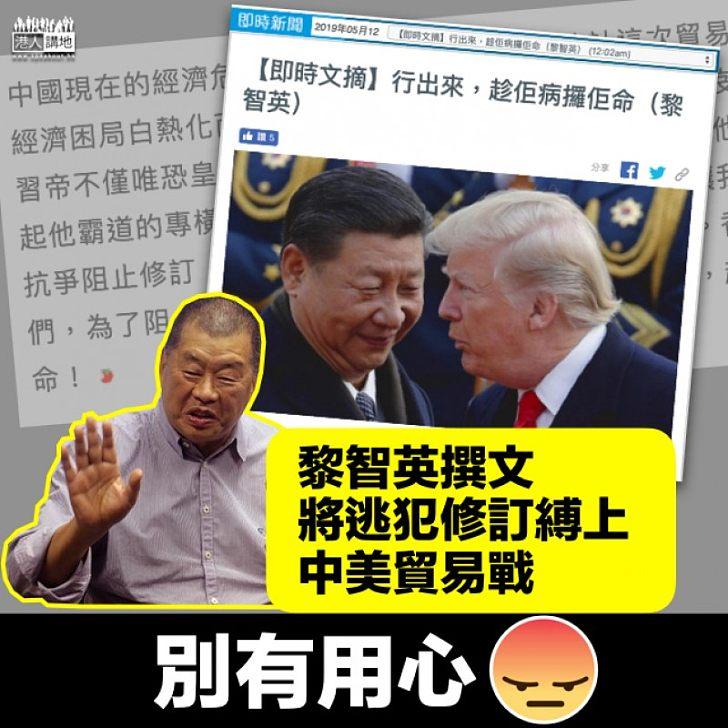 【別有用心】黎智英撰文將逃犯修訂縛上中美貿易戰
