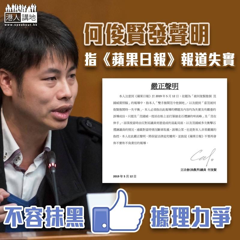 【以正視聽】何俊賢發聲明指《蘋果日報》報導失實