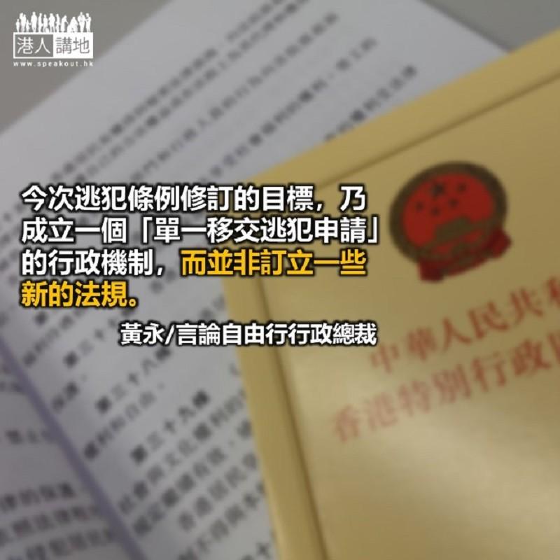 逃犯例修訂 倘「港人港審」須符3條件