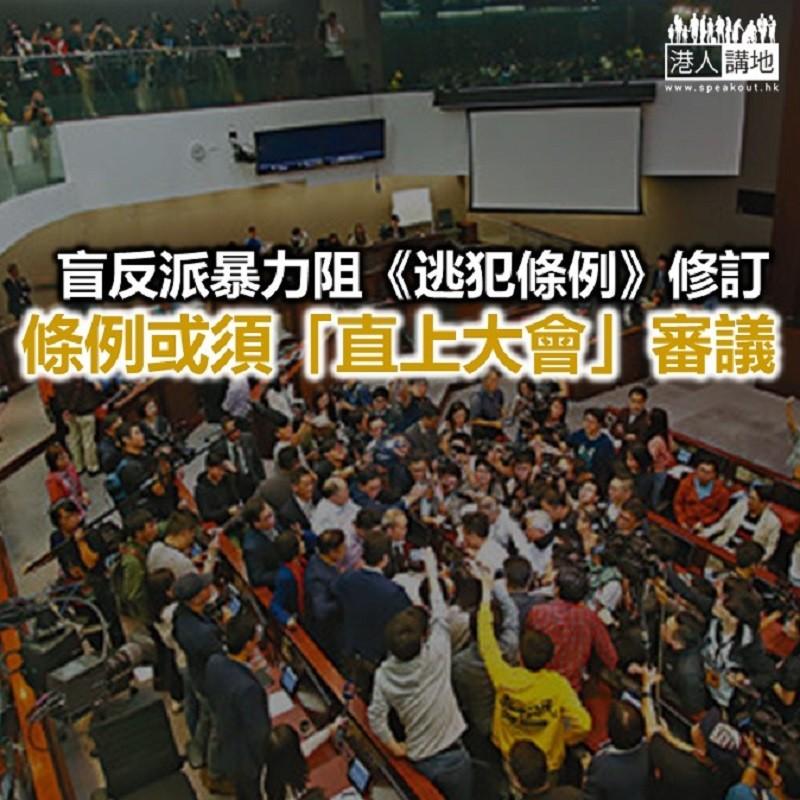 【鐵筆錚錚】《逃犯條例》要直上立法會大會?