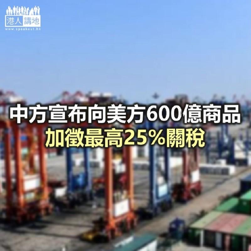 【焦點新聞】中國公布反擊措施 對600億美元商品加徵關稅
