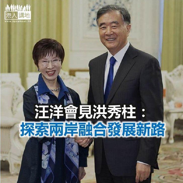 【焦點新聞】汪洋在京會見台灣各界人士代表團