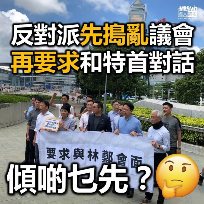 【逃犯條例】反對派議員遊行到特首辦 要求和林鄭月娥對話