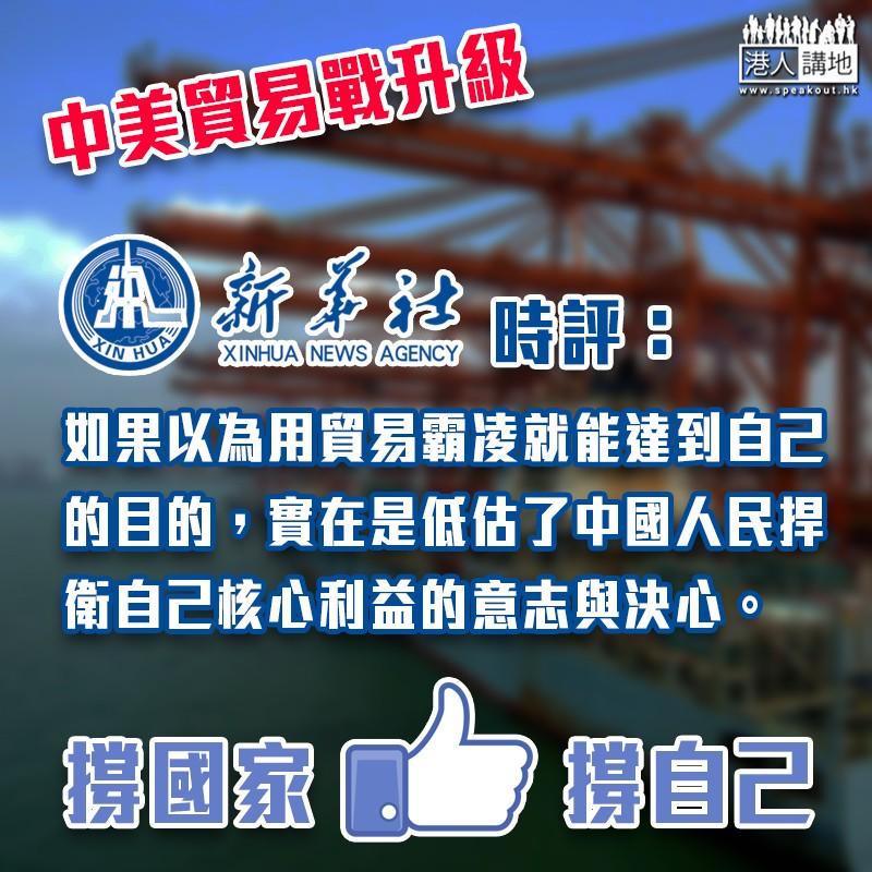 【中美貿易戰】新華時評:別低估中國人民捍衛的意志與決心