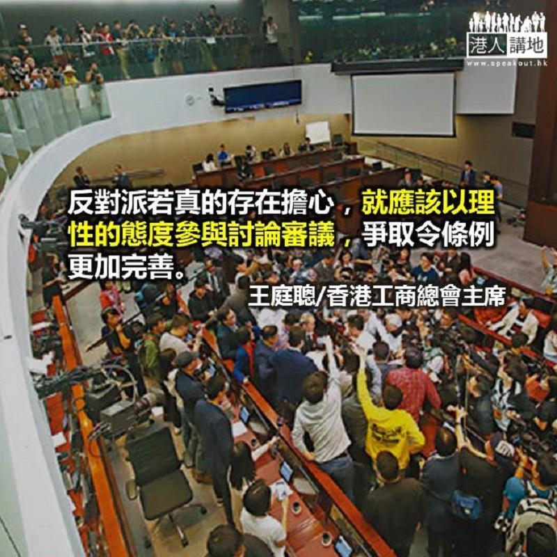 停止政治鬧劇維護議會尊嚴