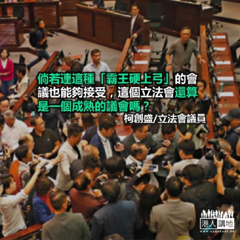 反對派鬧劇損害議會尊嚴