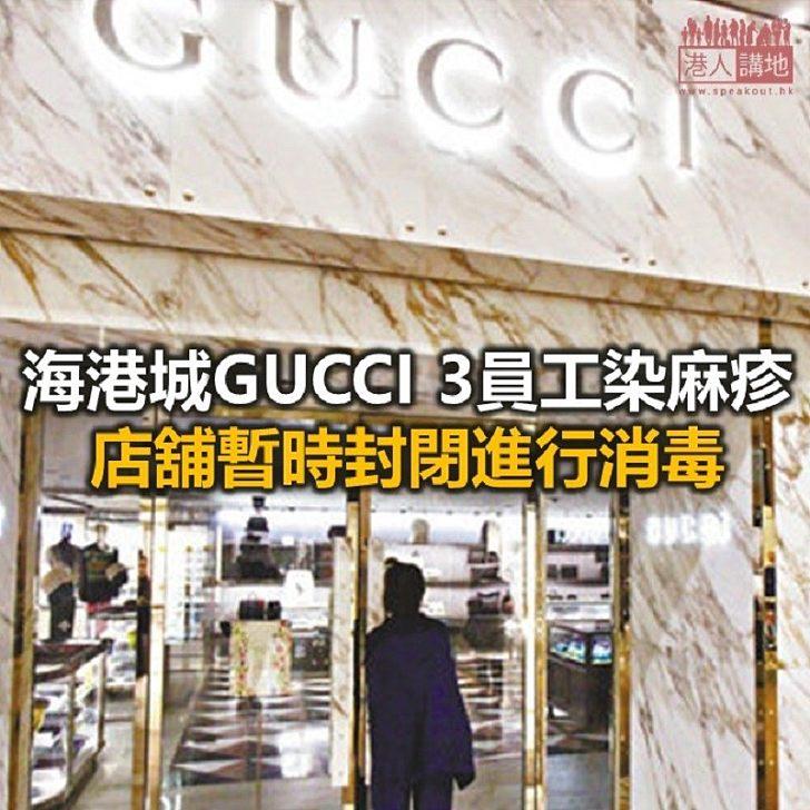 【焦點新聞】尖沙咀海港城GUCCI店 3員工感染麻疹