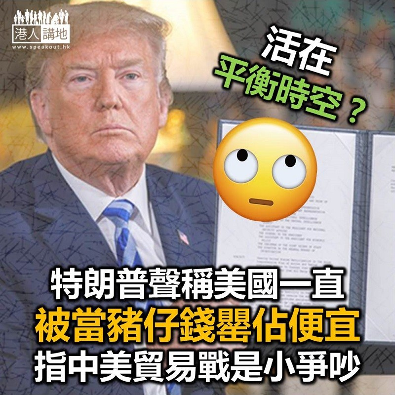 【中美貿易戰】美國總統特朗普形容 與中國貿易戰是「小爭吵」
