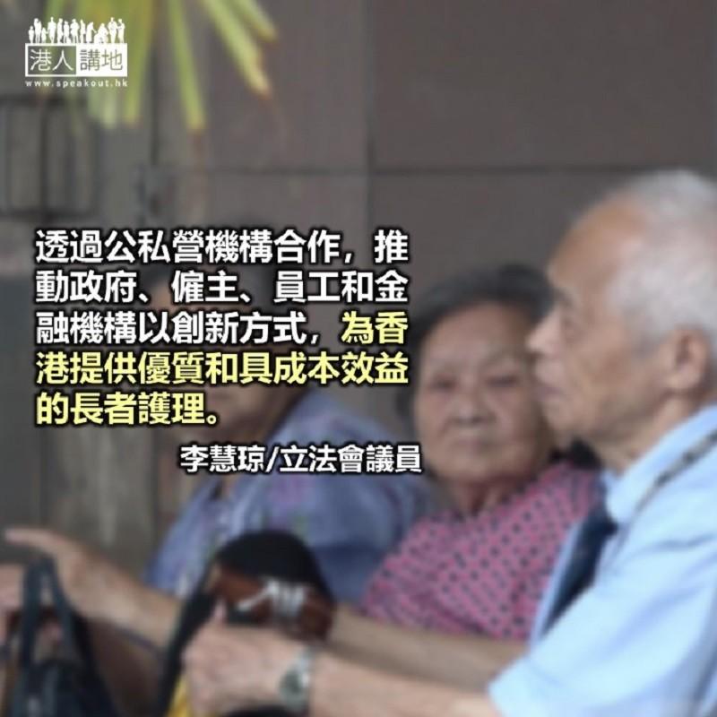 處理人口老化問題必須持之以恆