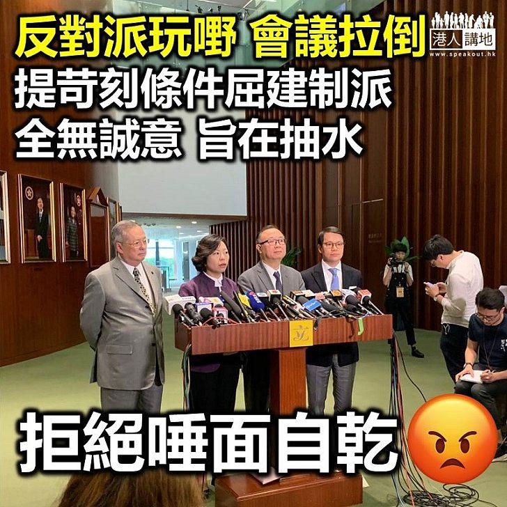 【逃犯條例】反對派「明玩嘢」! 建制派廖長江稱民主派提出條件不能接受