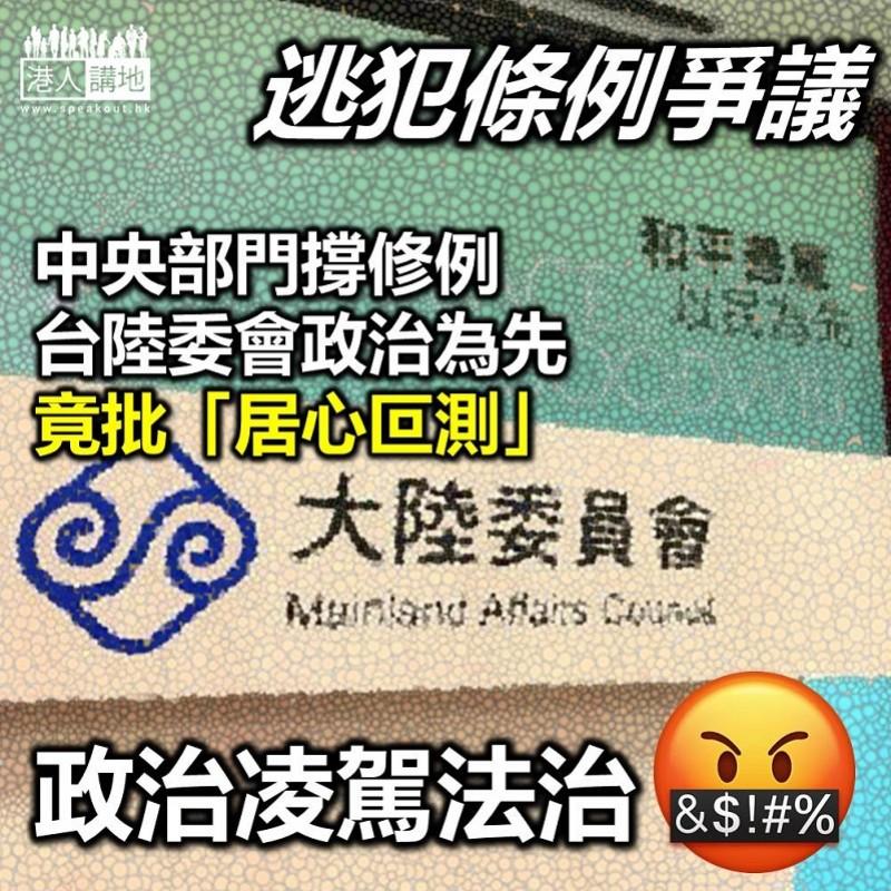【逃犯條例】中聯辦港澳辦支持修例 台陸委會:居心叵測