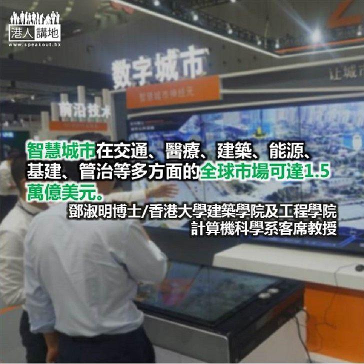 香港輸出智慧城市服務 把握新商機