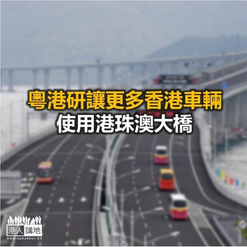 【焦點新聞】粵港聯席會議研放寬本港商會、大學車輛用港珠澳橋