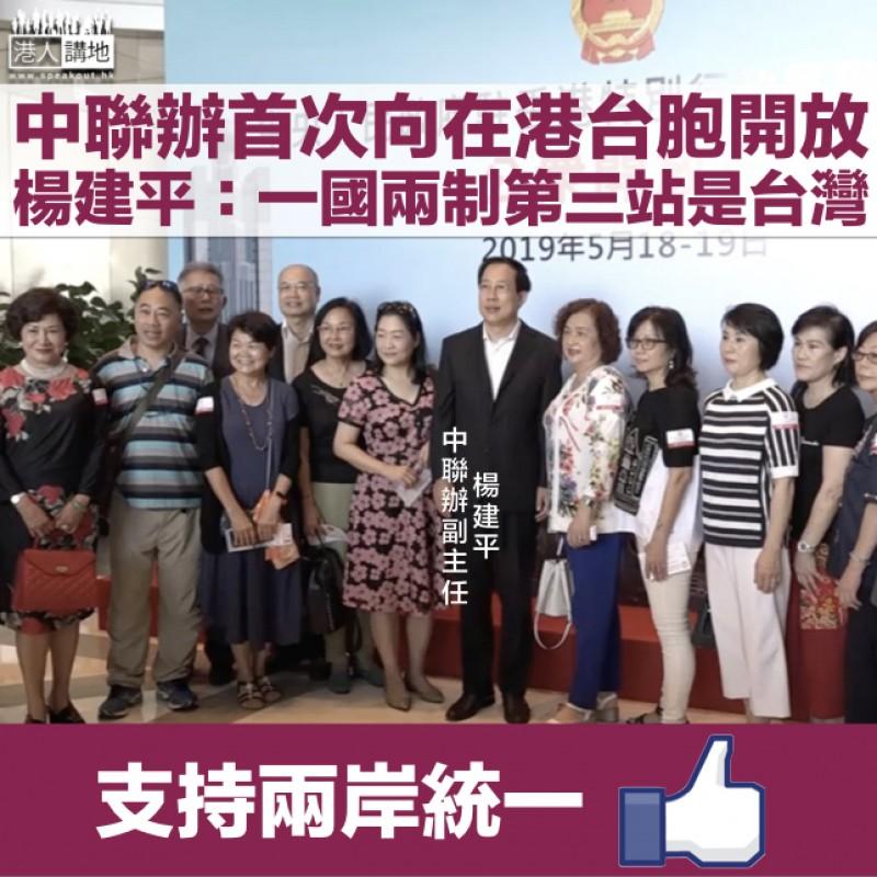 【一國兩制第三站】中聯辦首次向在港台胞開放 副主任楊建平:有人搞台獨、中央就要出手
