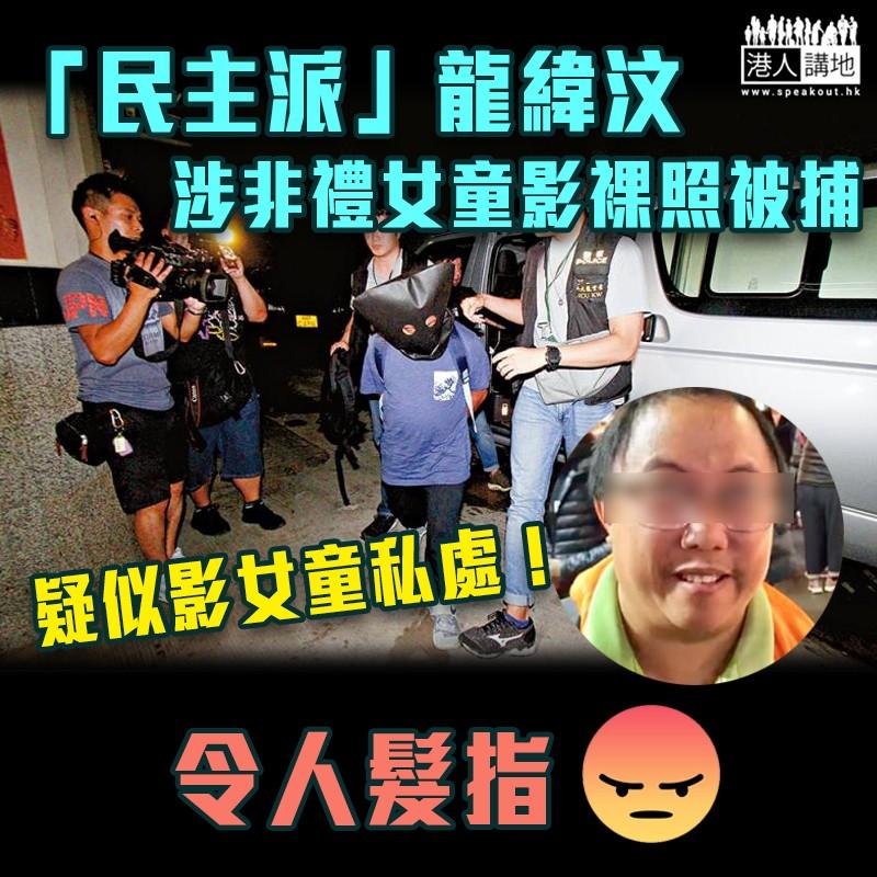 【露出真面目】民主派龍緯汶涉非禮女童影裸照被捕