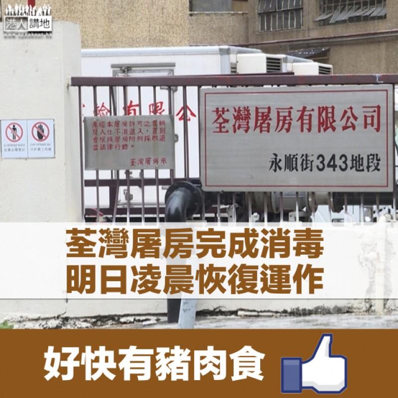 【非洲豬瘟】荃灣屠房今完成消毒 最快明日再有新鮮豬肉應市