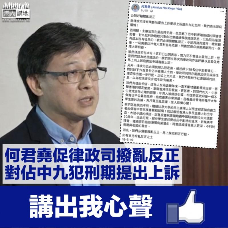 【撥亂反正】律政司不對佔中九犯刑期提上訴 何君堯:深切遺憾