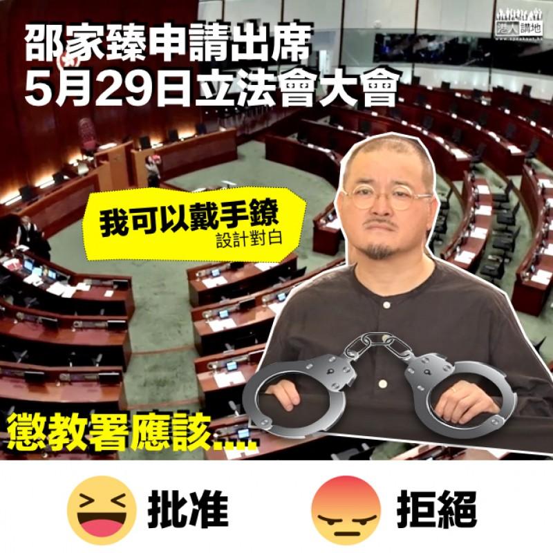 【拒絕定批准?】邵家臻向懲教署申請出席5月29日立法會大會